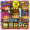 无双RPG:勇者VS恶龙汉化版
