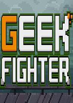 极客战士(Geek Fighter)破解版