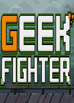 �O客�鹗�(Geek Fighter)破解版