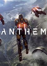 圣歌(Anthem)PC中文硬盘版