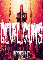 魔鬼之��(DEVIL GUNS)破解版