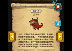 黑暗料理王霸王焱龙图鉴 霸王焱龙组合形状及产出食材攻略
