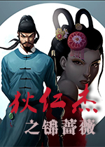 狄仁杰之锦蔷薇(Detective Di: The Silk Rose Murders)PC中文版