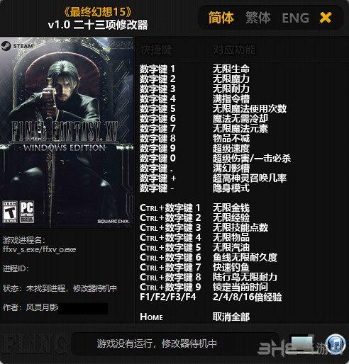 最终幻想15二十三项修改器截图0