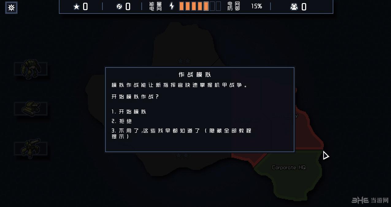 陷阵之志LMAO汉化补丁截图4