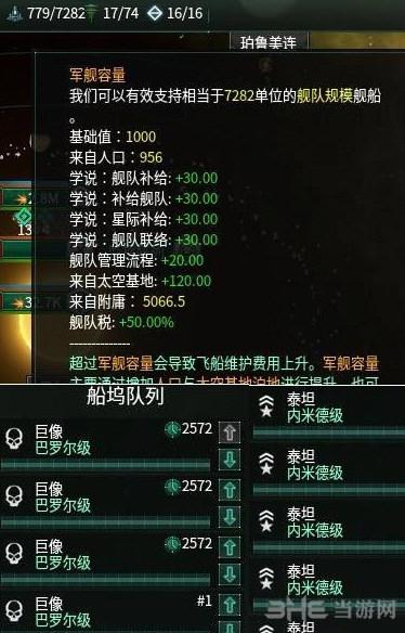 群星v2.0.1更多舰队及泰坦巨像容量上限MOD截图0