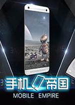 手�C帝��(Mobile Empire)PC版