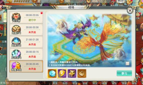 剑羽飞仙截图4