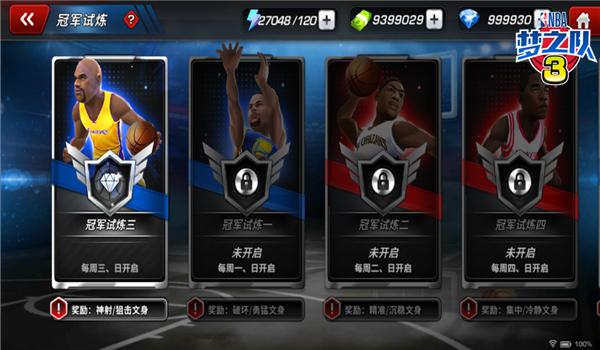 NBA梦之队3截图
