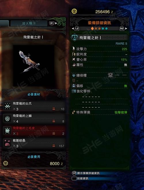 怪物猎人世界飞雷龙之针i图鉴 飞雷龙之针i属性素材介绍