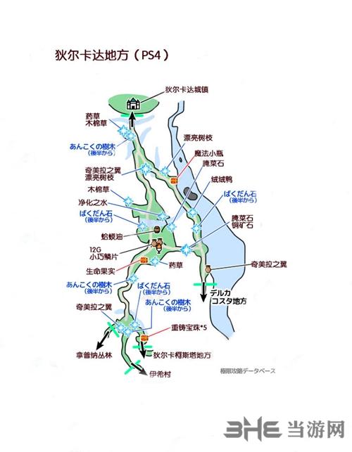 勇者斗恶龙11狄尔卡达地方收集地图1