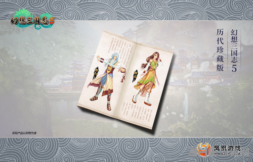 幻想三国志5宣传图3