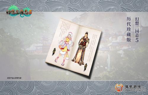 幻想三国志5宣传图4