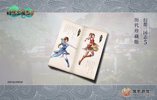 幻想三国志5宣传图5