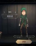 第五人格傭兵匿蹤綠截圖