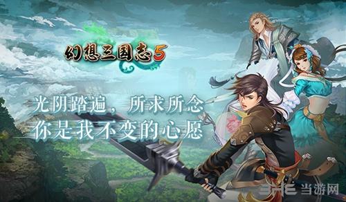 幻想三国志5宣传图