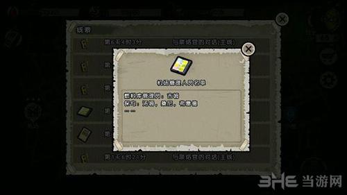 幸存者危城燃料库钥匙图片1