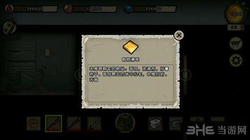 幸存者危城燃料库钥匙图片2