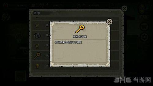 幸存者危城燃料库钥匙图片4