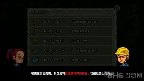 幸存者危城燃料库钥匙图片3