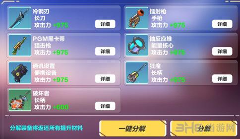 暮色方舟武器系统图片