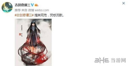 古剑奇谭三曝光新角色