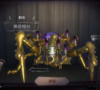 第五人格蜘蛛黄金烛台皮肤怎么得 蜘蛛黄金烛台时装属性图鉴