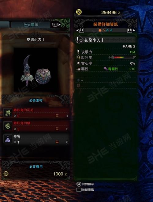 怪物猎人世界花朵小刀I游戏图片