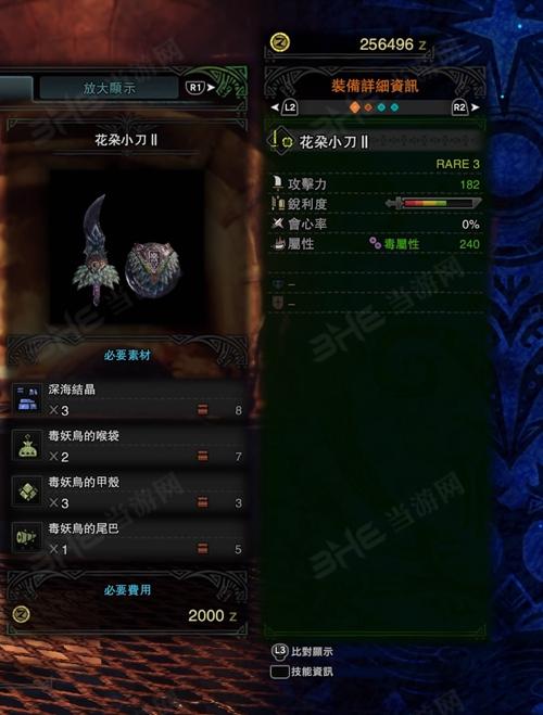怪物猎人世界花朵小刀II游戏图片