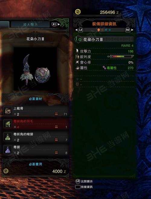怪物猎人世界花朵小刀III游戏图片