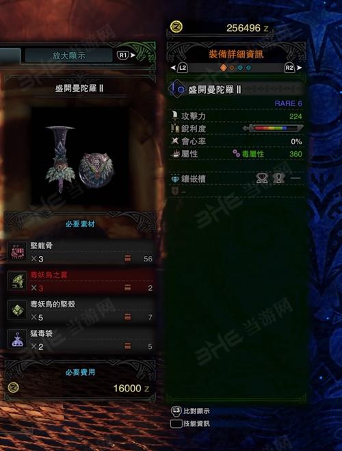 怪物猎人世界盛开曼陀罗II游戏图片