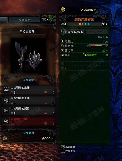 怪物猎人世界马拉多战斧I游戏图片