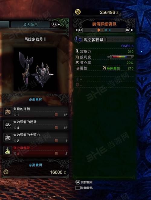 怪物猎人世界马拉多战斧II游戏图片