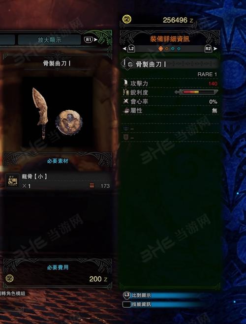 怪物猎人世界骨质曲刀I游戏图片