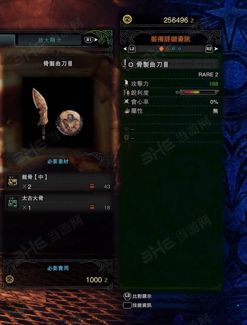 怪物猎人世界骨质曲刀III游戏图片