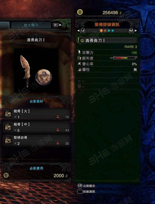 怪物猎人世界酋长曲刀I游戏图片