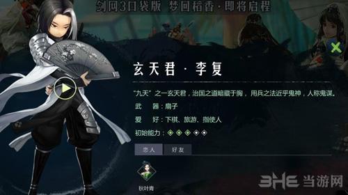 剑网3指尖江湖李复图片2