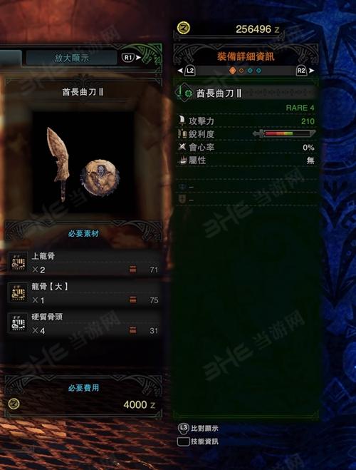 怪物猎人世界酋长曲刀II游戏图片