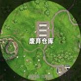 堡壘之夜地圖圖片5