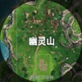 堡壘之夜地圖圖片8