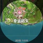 堡壘之夜地圖圖片15