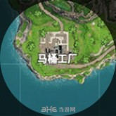 堡壘之夜地圖圖片16