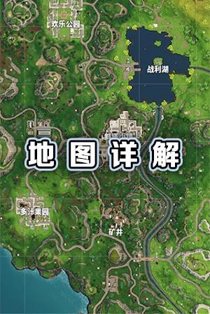 堡壘之夜地圖詳解