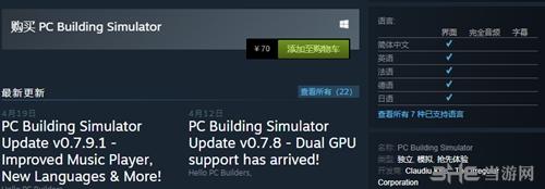 装机模拟器支持中文