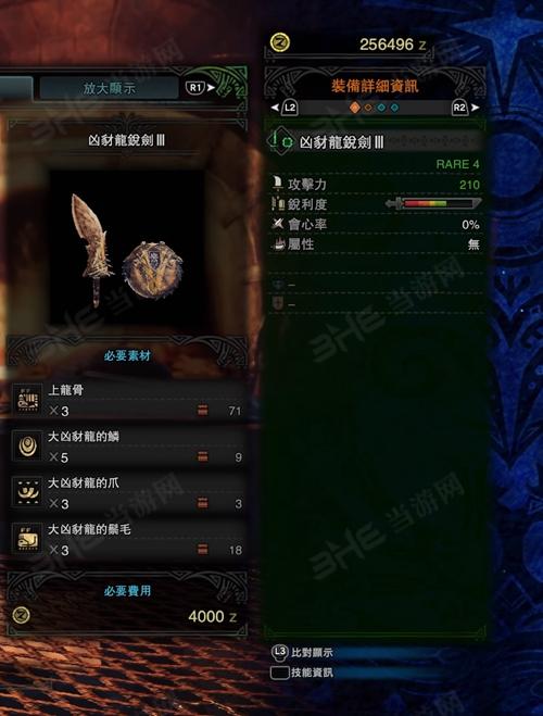 怪物猎人世界凶豺龙锐剑III游戏图片