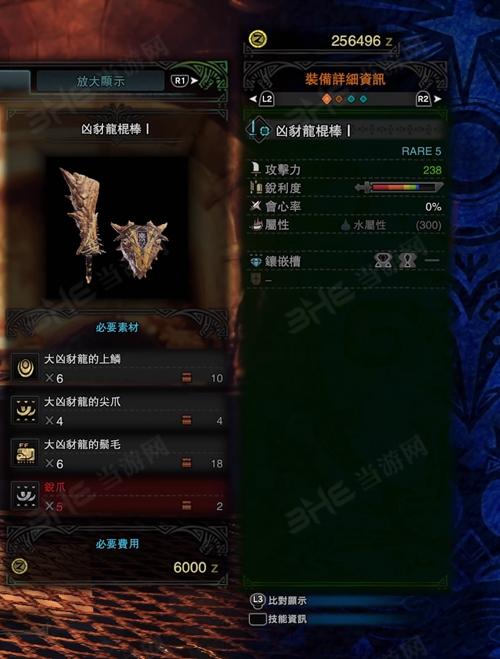 怪物猎人世界凶豺龙棍棒I游戏图片