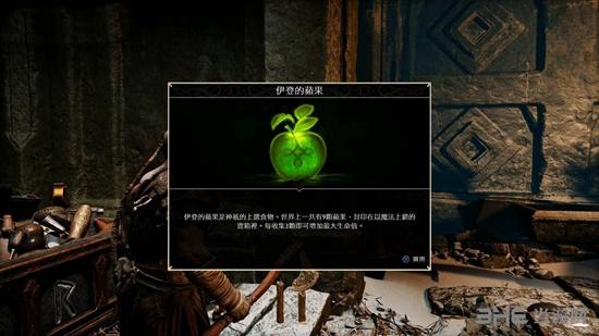 战神4伊登的苹果