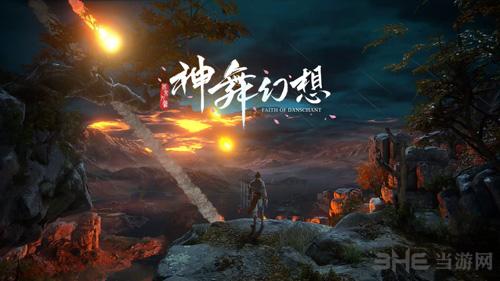 神舞幻想图片6