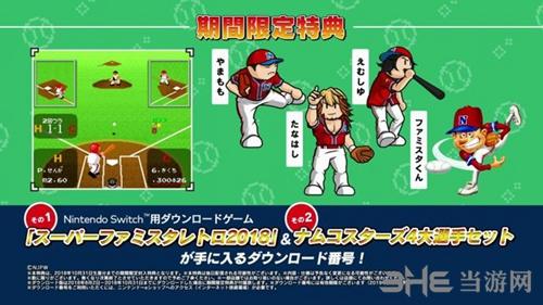 职业棒球家庭竞技场进化特典