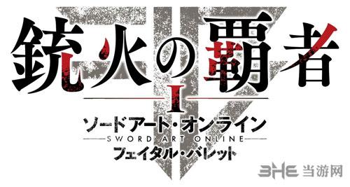 刀剑神域:夺命凶弹新DLC宣传图